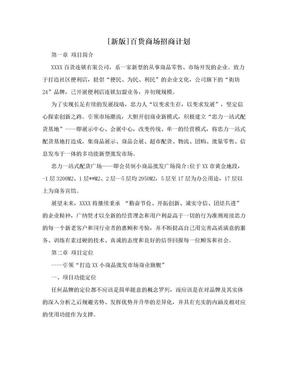 [新版]百货商场招商计划.doc