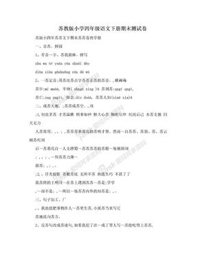 苏教版小学四年级语文下册期末测试卷.doc