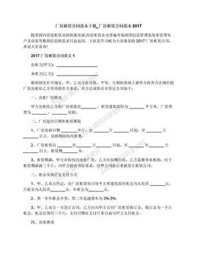 厂房租赁合同范本下载_厂房租赁合同范本2017.docx