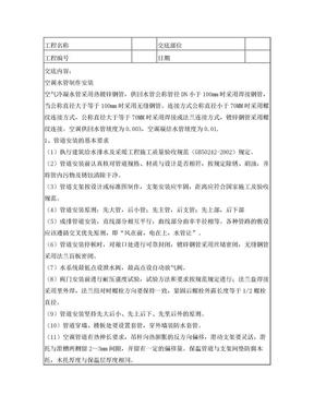 空调水管安装技术交底.doc
