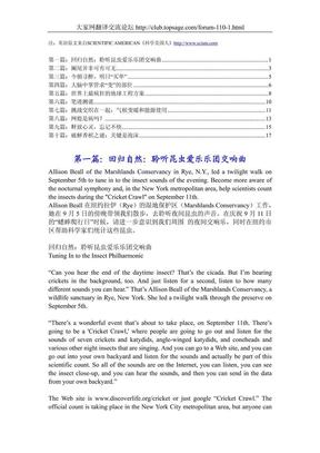 十篇科学美国人文摘中英对照.pdf