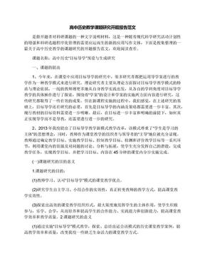 高中历史教学课题研究开题报告范文.docx