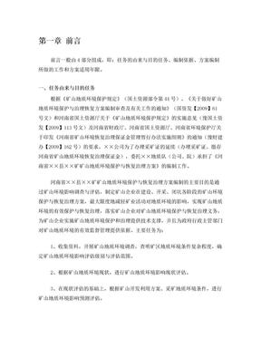 矿山地质环境保护与恢复治理方案编写指南(一).doc