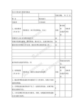 员工月度KPI绩效考核表.doc
