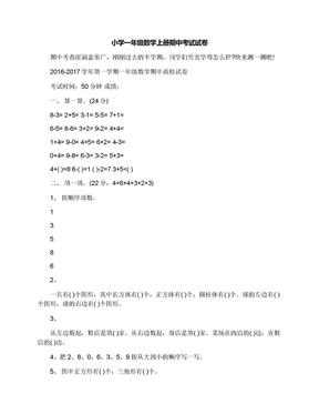 小学一年级数学上册期中考试试卷.docx