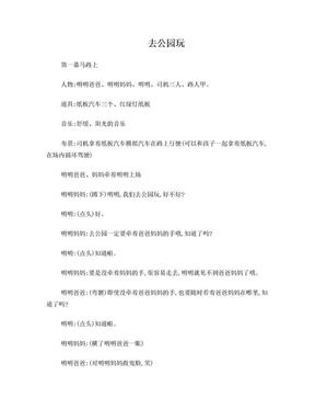 幼儿安全教育情景剧剧本 (单独).doc