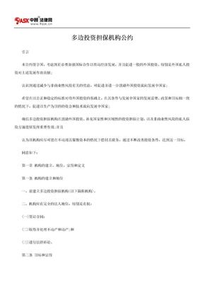 多边投资担保机构公约.doc
