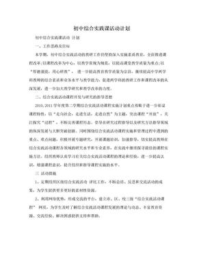 初中综合实践课活动计划.doc