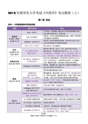 2012考研《中药学-总论》考点精华总结(完美打印版).doc