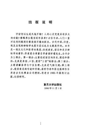 道家、密宗与东方神秘学(南怀瑾).pdf