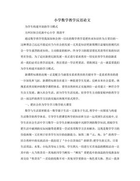 小学数学教学反思论文.doc
