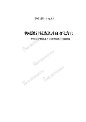 毕业论文_机械设计制造及其自动化发展方向的研究.doc