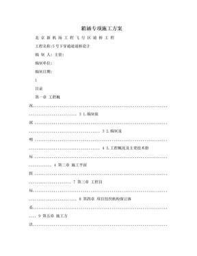 箱涵专项施工方案.doc