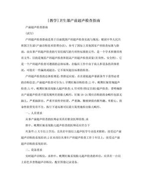 [教学]卫生部产前超声检查指南.doc