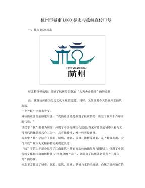 杭州市城市LOGO标志与旅游宣传口号.doc