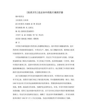 [医药卫生]北京市中药饮片调剂手册.doc