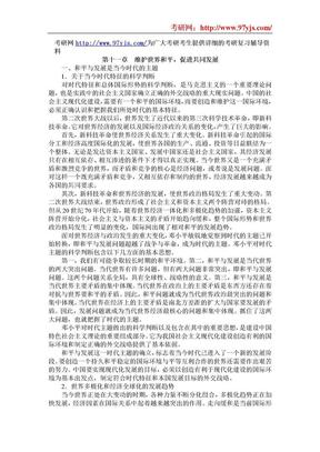 考研政治复习指导第十一章维护世界和平,促进共同发展.doc