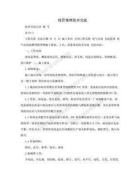 线管预埋技术交底.doc