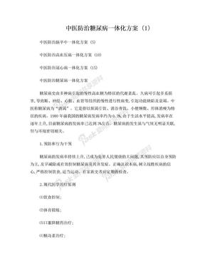 中医防治慢性病的一些方案.doc