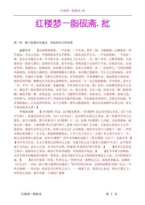 红楼梦—脂砚斋.批.pdf