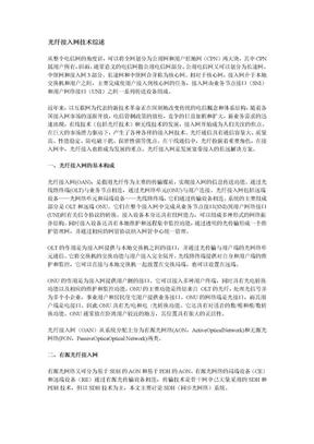 光纤接入网技术综术.doc