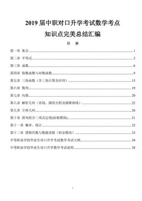 2019届中职对口升学考试数学考点知识点总结.pdf