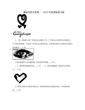徽标类图文转换——2017年新课标练习版.doc