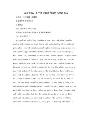 成果参选:小学数学有效预习研究结题报告.doc
