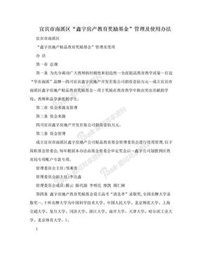 """宜宾市南溪区""""鑫宇房产教育奖励基金""""管理及使用办法.doc"""