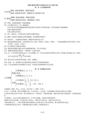 北师大版初中数学定理知识点汇总七年级上册.doc