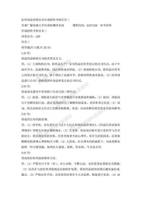 医药商品营销实务形成的性考核任务三-甘肃电大参考资料.docx