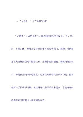 人体空间医学十大认识.doc