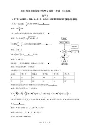 2013年普通高等学校招生全国统一考试数学_(江苏卷WORD含答案).doc