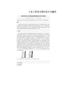 土木工程英文期刊及中文翻译.doc