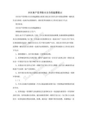 小区业户夏季防火安全的温馨提示.doc