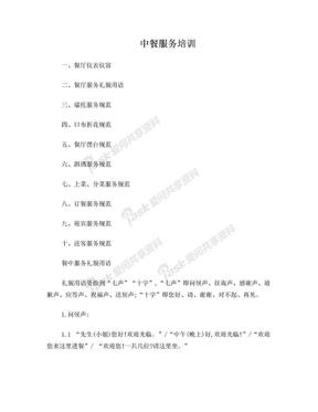 酒店中餐服务培训资料.doc