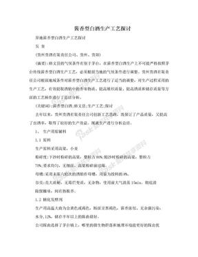 酱香型白酒生产工艺探讨.doc