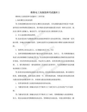 维修电工高级技师考试题库2.doc
