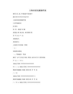 上海市居民健康档案.doc