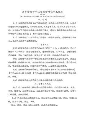 高等学校哲学社会科学研究学术规范.doc