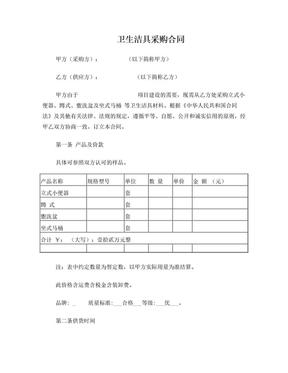 卫生洁具采购合同3.doc