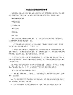 物业服务合同_物业服务合同样本.docx