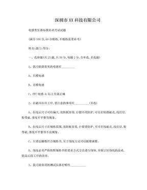 电感变压器培训考试试题.doc