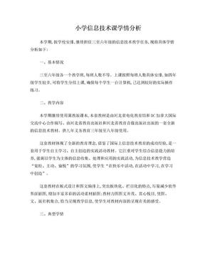 小学信息技术课学情分析.doc