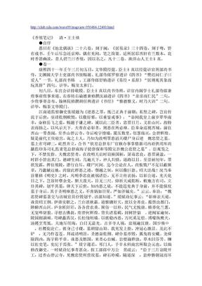 香祖笔记 王士祯.doc