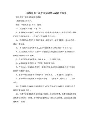 纪检监察干部专业知识测试试题及答案.doc