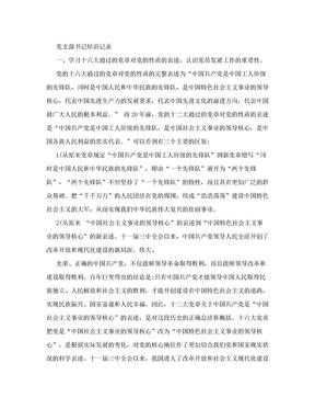 党支部书记培训记录.doc