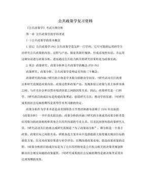 公共政策学复习资料.doc
