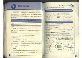 微积分超入门02.pdf