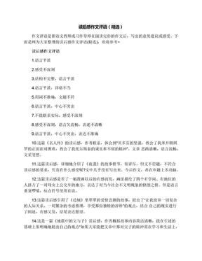 读后感作文评语(精选).docx
